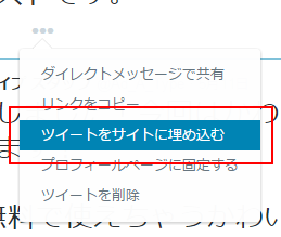 Twitter_tweet_umekomi_2