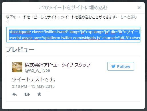 Twitter_tweet_umekomi_3