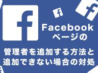 facebook_administrator