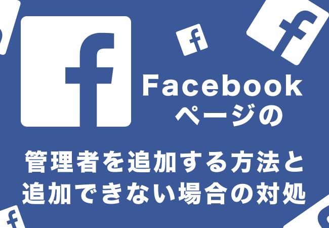 Facebookページの管理者を追加する方法と追加できない場合の対処