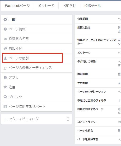 facebook_administrator_2