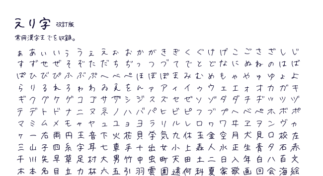 font_eriko