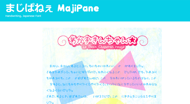 font_majipane