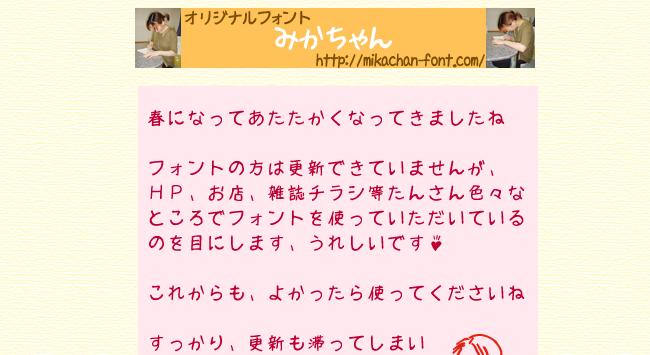 font_mikachan
