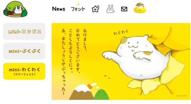 font_miniwakuwaku