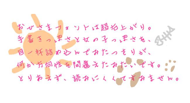font_ohisama