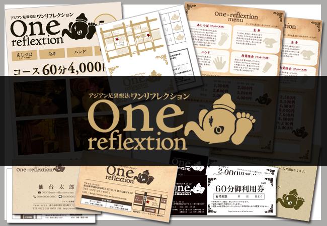 【制作実績】店舗のロゴからデザイン!仙台の足裏療法「One reflextion」様