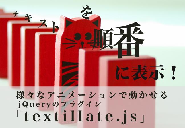 テキストを順番に表示!様々なアニメーションで動かせるjQueryのプラグイン「textillate.js」