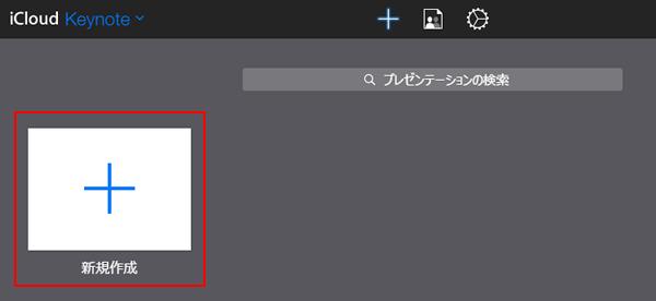 AppleID_Keynote_5