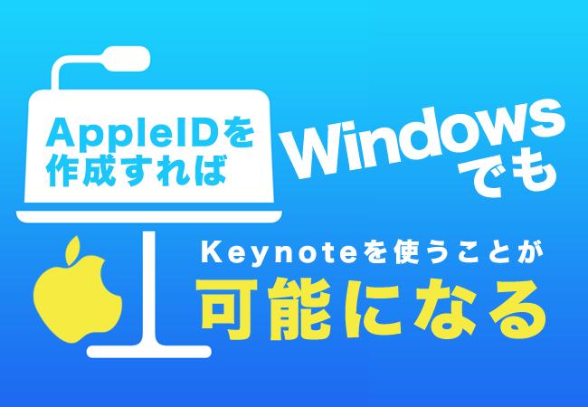 AppleIDを作成すればWindowsでもKeynoteを使うことが可能になる