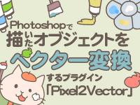 Photoshopで描いたオブジェクトをベクター変換するプラグイン「Pixel2Vector」