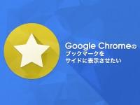 Chromeのブックマークをサイドに表示する拡張機能「べんぞ~ブックマーク」