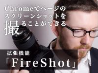 Chromeでページのスクリーンショットを撮ることができる拡張機能「FireShot」