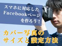 スマホに対応したFacebookページを作ろう!カバー写真のサイズと設定方法
