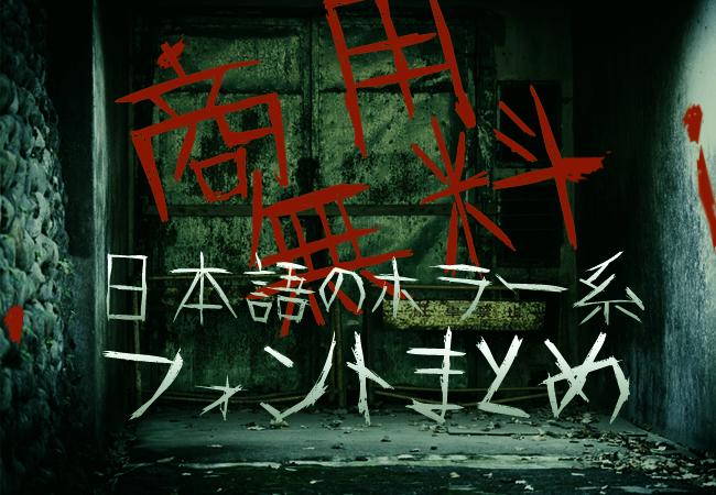 商用無料!日本語のホラー系フォントまとめ