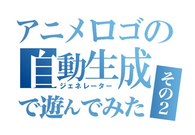 アニメタイトルロゴのジェネレー...