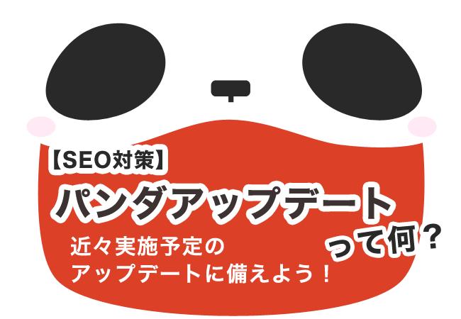 【SEO対策】パンダアップデートって何?近々実施予定のアップデートに備えよう!