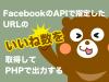 Facebook_output