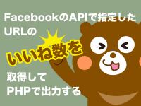 FacebookのAPIで指定したURLのいいね数を取得してPHPで出力する