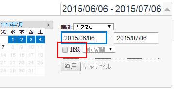 Google_analytics_hikaku_1