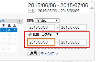Google_analytics_hikaku_2