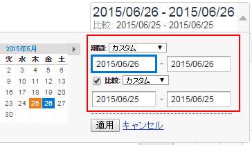 Google_analytics_hikaku_5