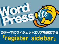 WordPressのテーマにウィジェットエリアを追加する「register_sidebar」