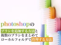 photoshopのブラシを追加する方法と複数のブラシをまとめてローカルフォルダで管理する方法