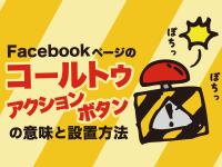 Facebookページのコールトゥアクションボタンの意味と設置方法