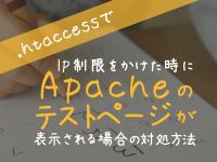 .htaccessでIP制限をかけた時にApacheのテストページが表示される場合の対処方法