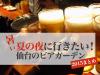 sendai_beergarden