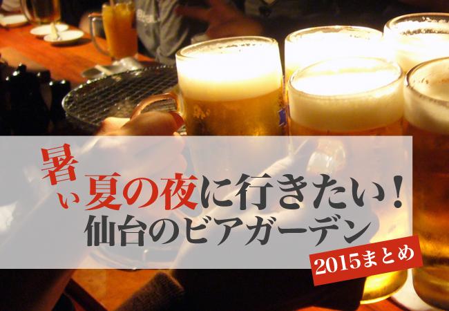 暑い夏の夜に行きたい!仙台のビアガーデン2015まとめ
