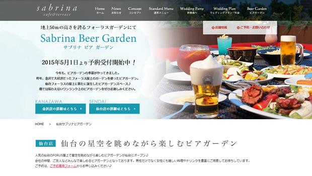sendai_beergarden_3