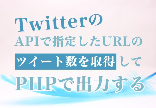 TwitterのAPIで指定したURLのツイート数を取得してPHPで出力する