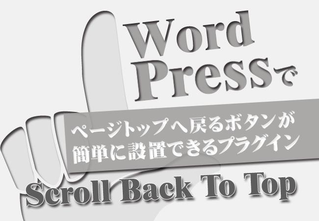 WordPressでページトップへ戻るボタンが簡単に設置できるプラグイン「Scroll Back To Top」