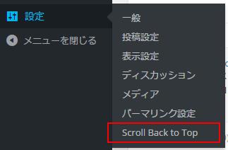 WordPress_ScrollBackToTop_4