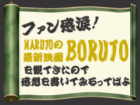 ファン感涙!NARUTOの最新映画BORUTOを観てきたので感想を書いてみるってばよ