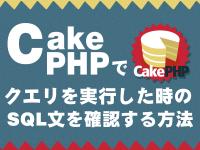 CakePHPでクエリを実行した時のSQL文を確認する方法