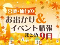 宮城・仙台のお出かけ&イベント情報まとめ【9月】