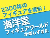 2300体のフィギュアを展示!海洋堂フィギュアワールドが楽しすぎた