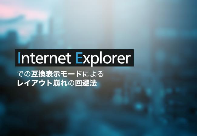 Internet Explorerでの互換表示モードによるレイアウト崩れの回避法