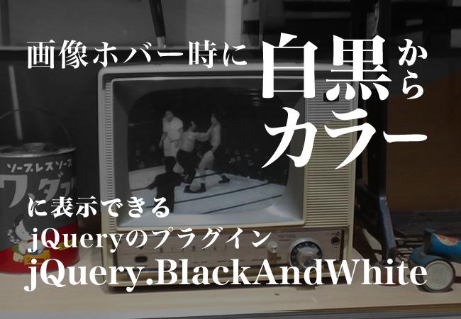 画像ホバー時に白黒からカラーに表示できるjQueryのプラグイン「jQuery.BlackAndWhite」
