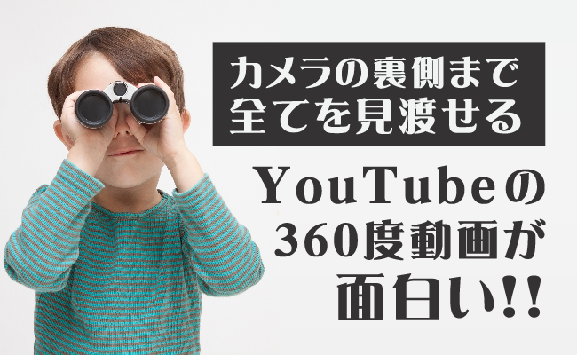 カメラの裏側まで全てを見渡せるYouTubeの360度動画が面白い!!