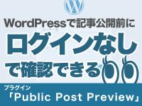 WordPressで記事公開前にログインなしで確認できるプラグイン「Public Post Preview」