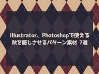 Illustrator、Photoshopで使える秋を感じさせるパターン素材 7選