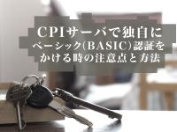 CPIサーバで独自にベーシック(BASIC)認証をかける時の注意点と方法