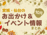 宮城・仙台のお出かけ&イベント情報まとめ【10月】