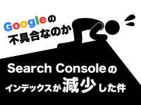 Googleの不具合なのかSearch Consoleのインデックスが減少した件