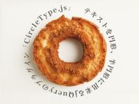 テキストを円形、半円形に出来るjQueryのプラグイン「CircleType.js」
