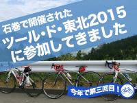 今年で第三回目!石巻で開催されたツール・ド・東北2015に参加してきました